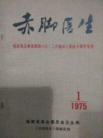 赤脚医生 纪念毛主席光辉的六二六指示发出十周年专刊1975年第1期(后少两页)