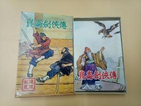 少见好品 连环画《昆仑剑侠传》连环图画 盒装全八册,