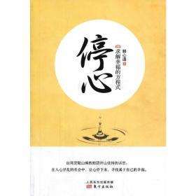 停心:求解幸福的方程式(台湾灵鹫山佛教教团开山住持告诉您:在人心浮乱的社会中,让心停下来,寻找属于自己的幸福。)