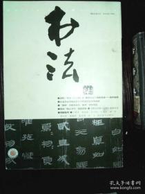 书法2013.7 汉代.竹书《老子经》 北京大学藏西汉竹书管窥西汉隶书发展   将伯宣藏十七帖提拔考论