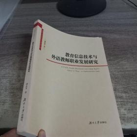 教育信息技术与外语教师职业发展研究