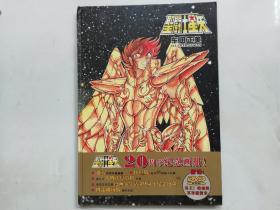 圣斗士星矢20周年纪念画册 (8开,精装,无盘)