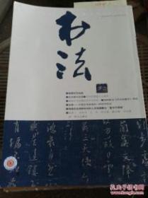 书法2013.3杨凝式书法选     左宗棠书法选   洛阳新出《卢大琰墓志》考述