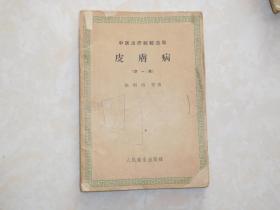 中医治疗经验选集:皮肤病(第一集)无后书皮   总共166页缺1页