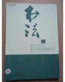 书法2013.4 憨山行书册页上)