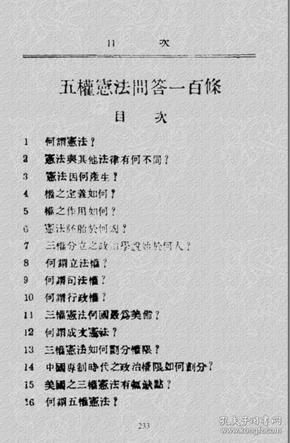 五权宪法问答一百条【复印件】