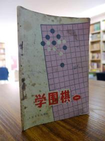学围棋(一):人民体育出版社1976年一版一印