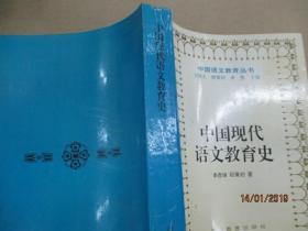 中国现代语文教育史