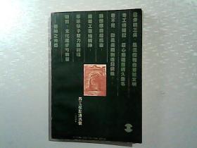 苏工校友通讯录(修订版)