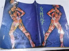 女性学 (美)Karl Amell 学术期刊出版社 1989年4月 16开平装