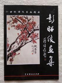彭昭俊画集  28页