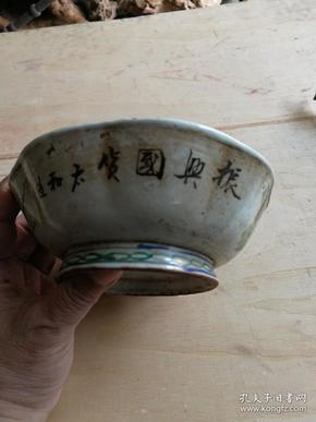 民国抗战瓷碗