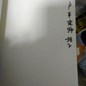 王晴 带签名