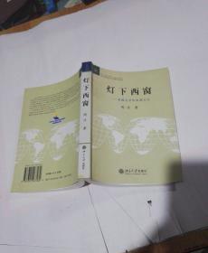 灯下西窗:美国文学和美国文化(北大欧美文学研究丛书)
