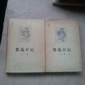 鲁迅日记(精装二册全)
