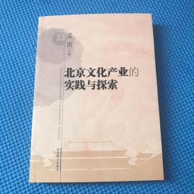 北京文化产业的实践与探索