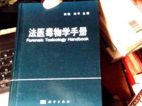 法医毒物学手册        5R