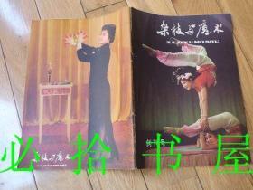杂技与魔术 1981年创刊号