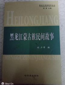 黑龙江民族研究论丛:黑龙江蒙古族民间故事