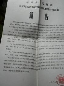 1987年扶余县人民政府关于彻底清查收缴遗失民用爆炸物品的通告