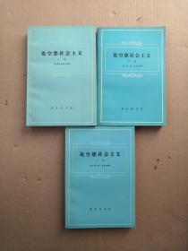 论空想社会主义上中下(全三册)