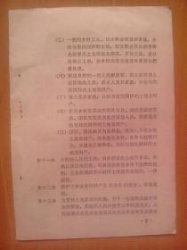 中国土地法大纲(中国共产党全国土地会议1947年9月13日)