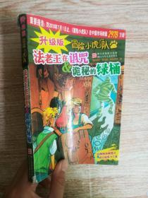 升级版冒险小虎队:法老王在诅咒 诡秘的绿桶