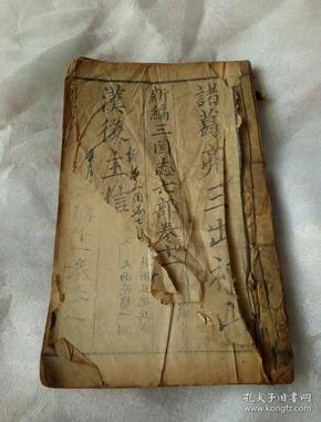 清木刻线装版:新编三国志鼓词  七部 十一卷、十二卷、十三卷、十四卷、十五卷  合为一册