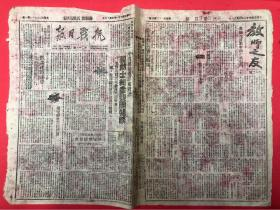 1942年7月16日【抗战日报】第218期 毛泽东亲访士坤参观团畅谈,临县,红军