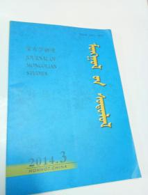 蒙文版期刊:蒙古学研究【2014年第3期,总第92期】