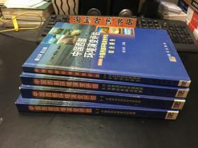 中国西部环境演变评估(1-3卷+综合卷)四册合售