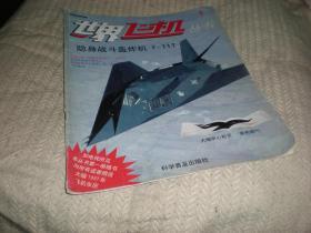 世界飞机丛书1