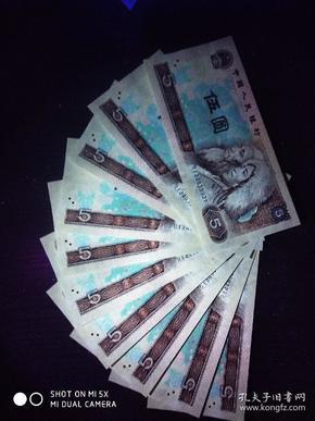 第四套人民币5元标十,第四套人民币5元荧光币五彩苍松标十,1980年5元十连号,805标十。
