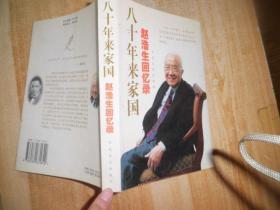 赵浩生回忆录:八十来家国