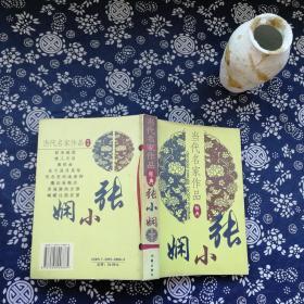 当代名家作品经典:张小娴