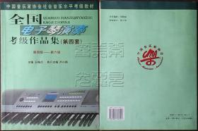 全国电子琴演奏考级作品集(第四套)第四级-第六级○