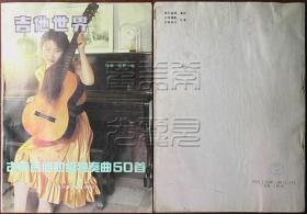 吉他世界-古典吉他初级独奏曲50曲○