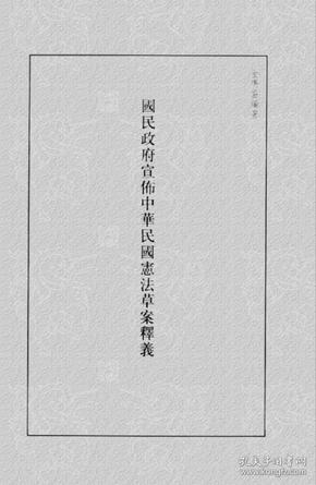 国民政府宣布中华民国宪法草案释义【复印件】