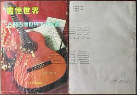 吉他世界-古典吉他世界十大名曲○