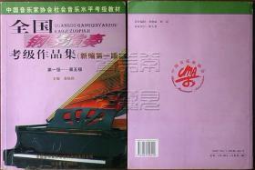 全国钢琴演奏考级作品集(新编第一版)第一级-第五级、第六级-第八级、第九级-第十级(全三册)○