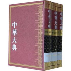 中華大典 歷史地理典 總論分典(16開精裝 全三冊)
