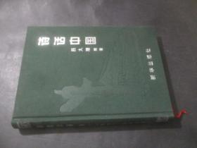 诗话中国 上 精装