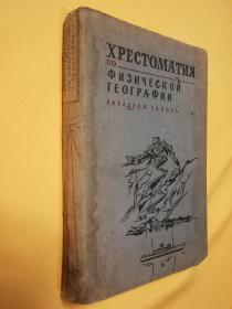 俄文原版 《自然地理读本》1963年版