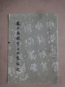 历代碑帖法书选:散氏盘、虢季子白盘铭文