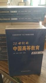 20世纪的中国高等教育.教学卷 上下 全新塑封