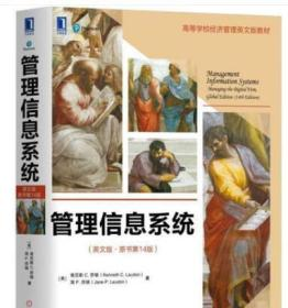 1769998|管理信息系统 (英文版·原书第14版) Management Information Systems Managing the Digital Firm,Global Edition 14th
