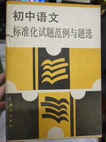 《初中语文标准化试题范例与题选》.