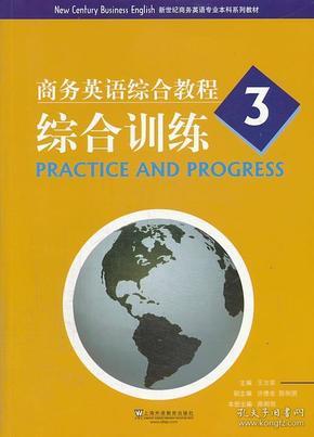 新世纪商务英语教材本科系列教程:商务英语综合专业3训练综合ds5ls没有儿童安全锁图片