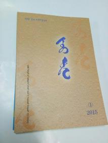 蒙文版期刊:昭乌达【2015年第一期,总第6期】