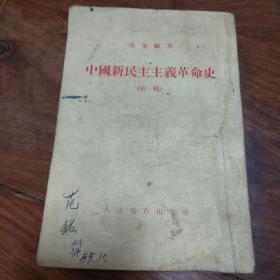 中国新民主主义革命史。